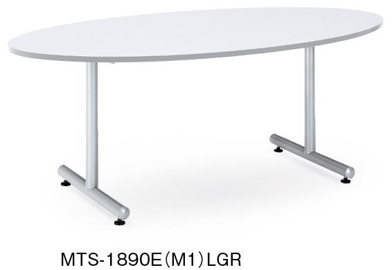 アイコ MTSテーブル 会議用テーブル タマゴ形 W1800×D900