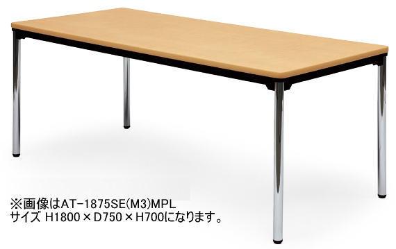 アイコ ATテーブル 会議用テーブル スチールパイプ脚棚なしタイプ W1800×D900