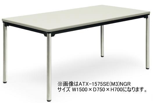 アイコ ATXテーブル 会議用テーブル ステンレスパイプ脚棚なしタイプ W1800×D900