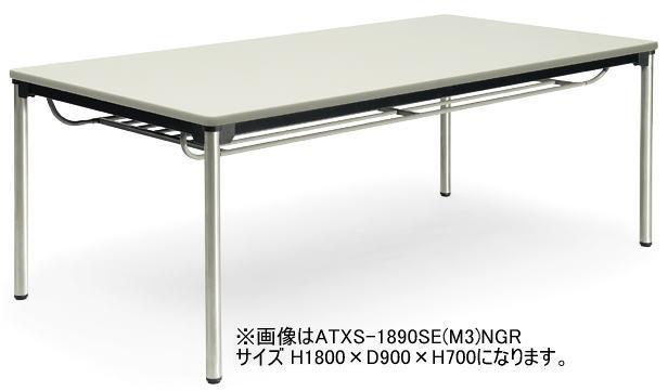 アイコ ATXSテーブル 会議用テーブル ステンレスパイプ脚棚付きタイプ W1800×D750