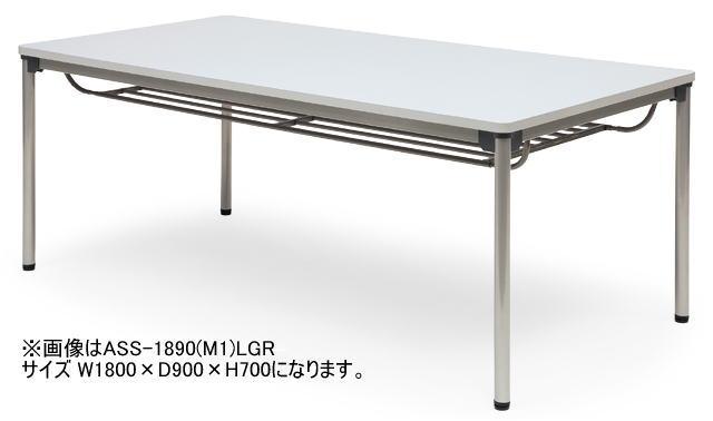 アイコ ASSテーブル 会議用テーブル スチールパイプ塗装脚棚付きタイプ W1800×D750