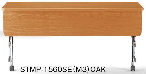 アイコ STMPテーブル 会議用テーブル メッキ脚パネル付きタイプ W1500×D600