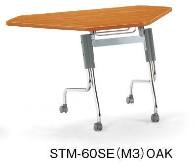 アイコ STMテーブル 会議用テーブル メッキ脚パネルなしタイプ W1248×D600