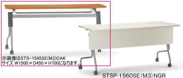 アイコ STSテーブル 会議用テーブル 塗装脚パネルなしタイプ W1500×D600
