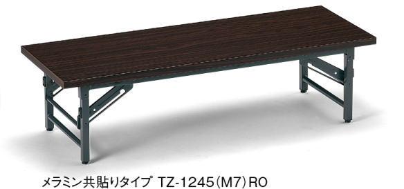 アイコ TZテーブル 会議用テーブル メラミン共貼りタイプ W1200×D450