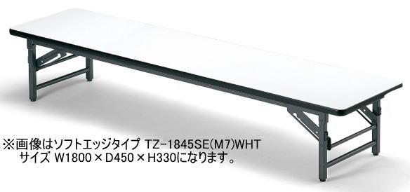 アイコ TZテーブル 会議用テーブル ソフトエッジタイプ W1200×D600