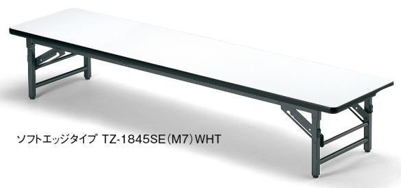 アイコ TZテーブル 会議用テーブル ソフトエッジタイプ W1800×D450