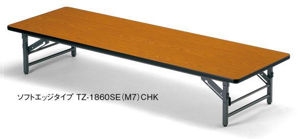 アイコ TZテーブル 会議用テーブル W1800×D600 ソフトエッジタイプ