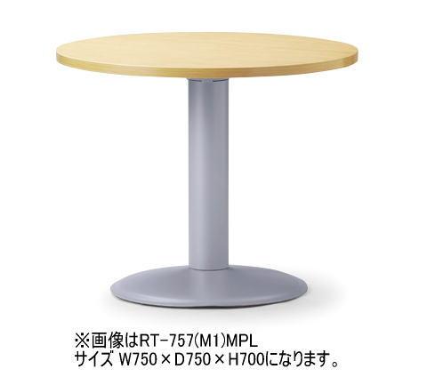 アイコ RTテーブル 丸型タイプ Φ900×H700