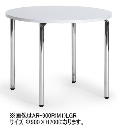 アイコ ARテーブル 丸型タイプ Φ750×H700