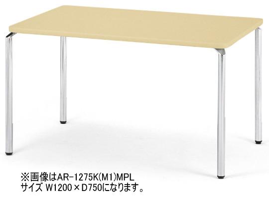 アイコ ARテーブル 角型タイプ W750×D750