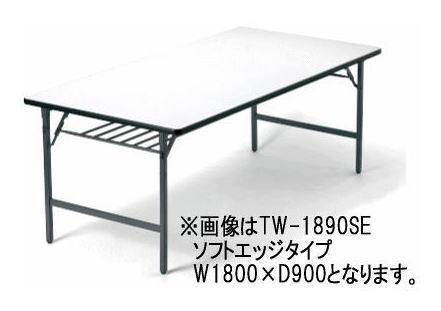 TWテーブル アイコ 会議用テーブル ワイド脚タイプ メラミン共貼りタイプ 折りたたみ式 W1800×D600