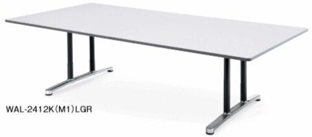アイコ WALテーブル 会議用テーブル 角形 W2400×D1200