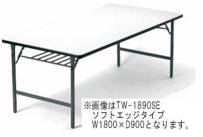 会議用テーブル アイコ TWテーブル ワイド脚タイプ ソフトエッジタイプ 折りたたみ式 W1500×D450