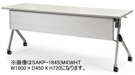 アイコ SAKPテーブル 会議用テーブル 棚なし パネル付きタイプ W1800×D600