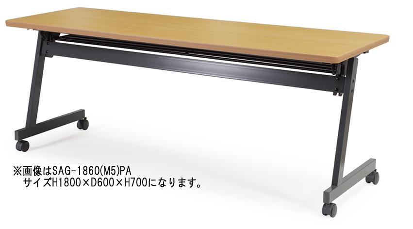 アイコ SAGテーブル W1800×D450 ミーティングテーブル 棚付き パネルなしタイプ