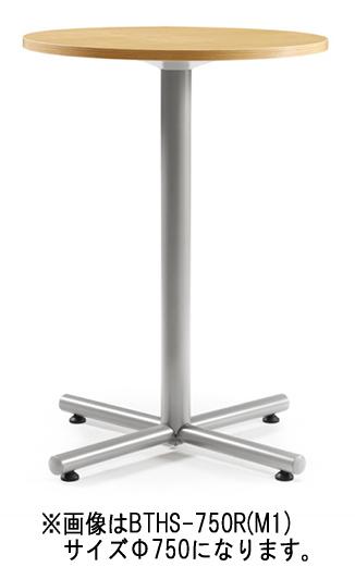 ミーティングテーブル リフレッシュ・ラウンジテーブル AICO オフィス家具  アイコ BTHSテーブル 会議用テーブル シルバー塗装 ハイテーブルH1040mmタイプ Φ900