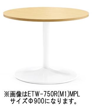 アイコ ETWテーブル 会議用テーブル ホワイト塗装 H720mmタイプ Φ750