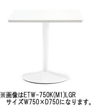 激安正規品 アイコ ETWテーブル 会議用テーブル ホワイト塗装 H720mmタイプ W900×D900, 大野町 3d25dae2