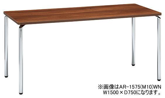 ARテーブル W1200×D750 会議用テーブル アイコ オフィス家具