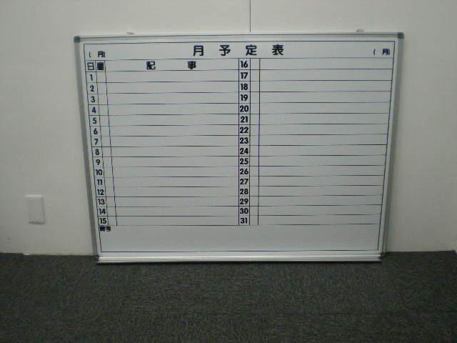 壁掛け 月間予定表 横書き W1200 (輸入品)