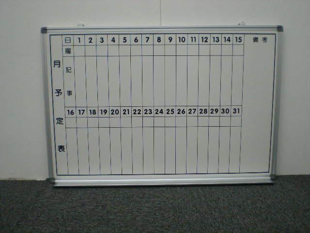 W1800×900 壁掛け 月予定表 縦書き・横書き(輸入品)