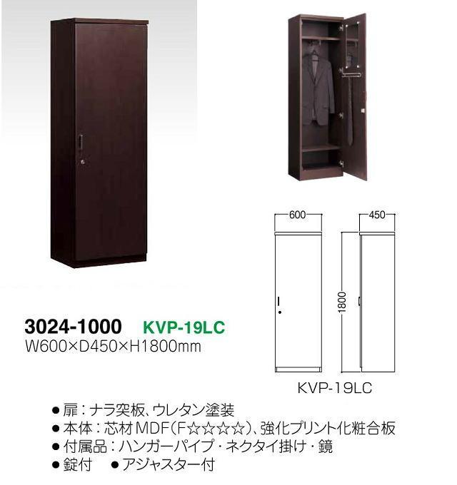 役員用ロッカー☆木製ワードローブ ☆KVP-19LC【新品】