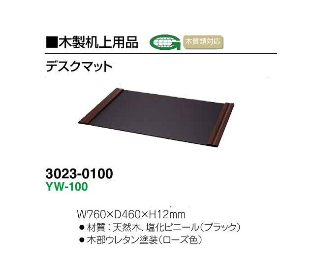 デスクマット☆W760☆YW-100【新品】
