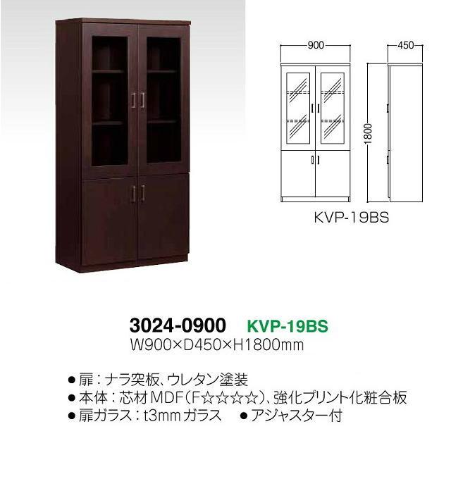 役員用書棚☆木製キャビネット ☆KVP-19BS【新品】