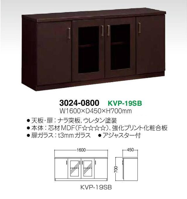 サイドボード役員用☆木製サイドボード ☆KVP-19SB【新品】
