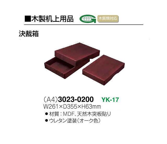 決裁箱☆(A4)☆YK-17【新品】
