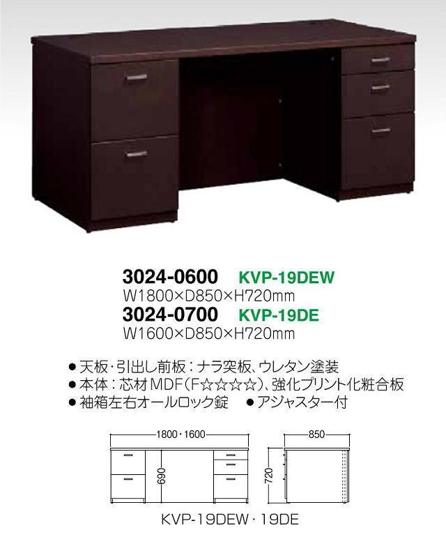 オフィスデスク W1600 ☆木製 両袖机☆KVP-19DE【新品】