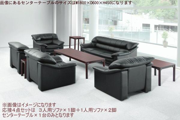 応接セットアイコ 応接4点ブラック オプティマ【長椅子 + 1人掛け×2+CTRテーブル】