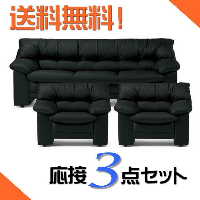 応接セットアイコ 応接3点セット ブラック オプティマ 長椅子 + 1人掛け×2 ビニールレザー張り