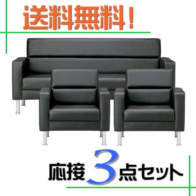 AICO プレッグ 応接3点セット 3人掛け+ 1人掛け×2 ブラック