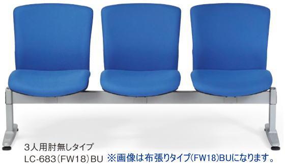 【新品】AICO ロビーチェア LC-600シリーズ