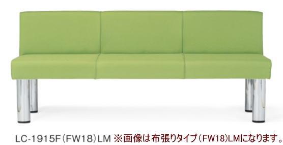 ラウンジチェア アイコ 背付きタイプ【ビニールレザー】 W1500