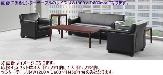 応接4点セットAICO ファン 【3人掛け+ 1人掛け×2 + テーブル】役員用家具 ブラック