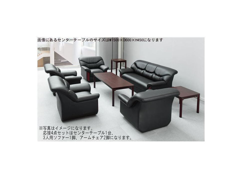AICO シエル 応接4点セット【3人掛け+ 1人×2 + テーブル】役員用家具
