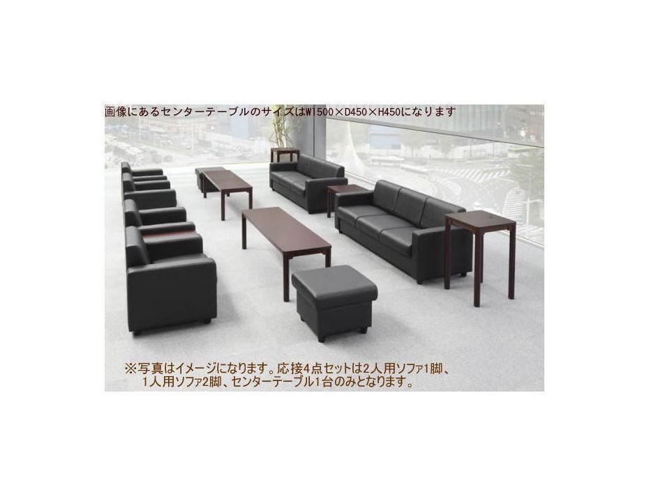 アイコ 応接セット アテッサ 応接4点セット【3人掛け+ 1人掛け×2+ テーブル】