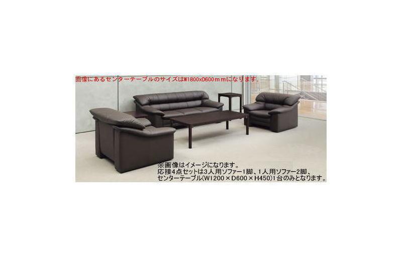 応接4点セット AICO☆オプティマ☆長椅子 + 1人掛け×2+CTRテーブル【新品】ブラウン