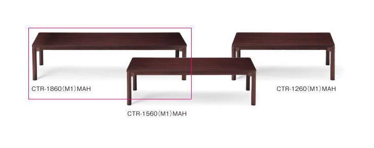応接用 CTRテーブル AICO センターテーブル【新品】W1800×D600×H450