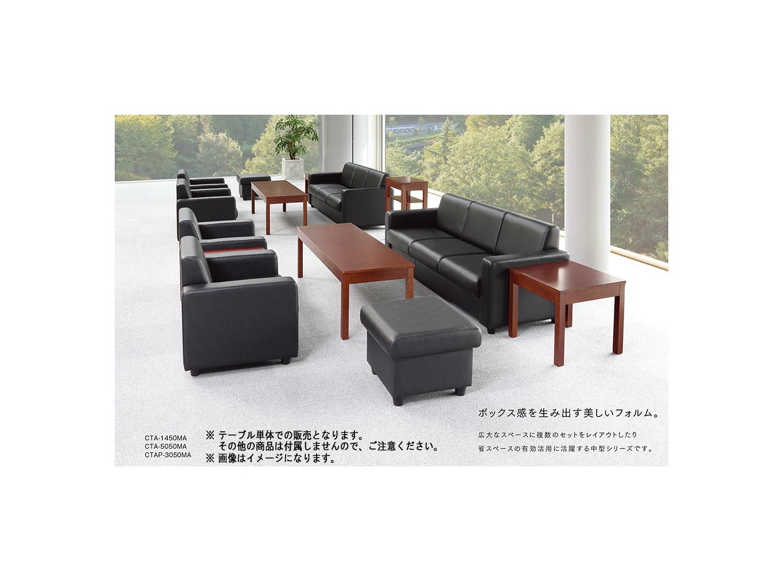 CTAテーブル アイコ 応接用 センターテーブル【新品】W1400×D500×H450
