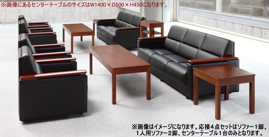 【新品】AICO スターブ 応接セット4点【3人掛け + 1人掛け×2 + CTR テーブル】