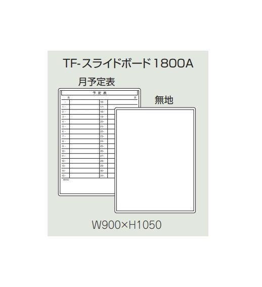 【オプションパーツ】スライドボード(H1050タイプ用) INABA Line Unit TF 壁面収納ユニット用☆月予定+無地