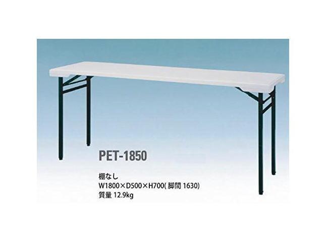 折りたたみテーブル W1800×D500【環境対応樹脂天板テーブル】棚なし☆新品