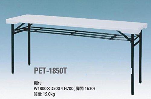 折りテーブル W1800×D500【環境対応樹脂天板テーブル】棚付☆新品