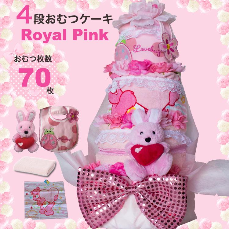 出産祝い 4段おむつケーキRoyal Pink オムツケーキ 女の子 豪華【送料無料】