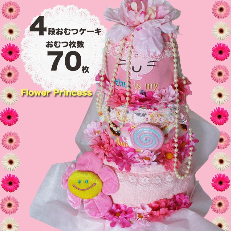 おむつケーキ 4段Flower Princess オムツケーキ 出産祝い 女の子【送料無料】