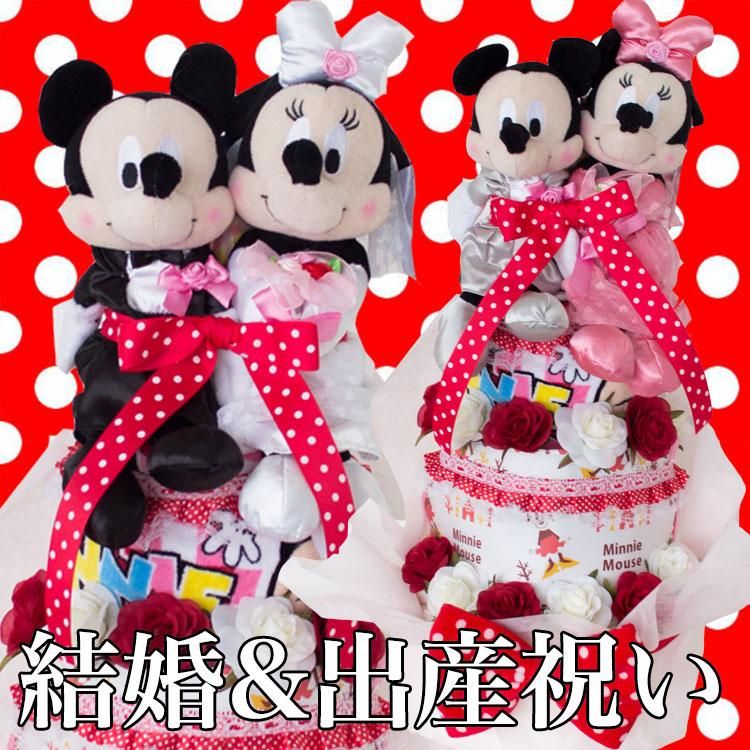 【ディズニー】結婚祝い 出産祝い 電報 ミッキー&ミニー ウエディングおむつケーキ おめでた婚【送料無料】
